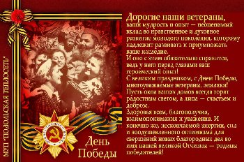Victory_Day_PTS_2017.jpg