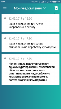 Screenshot_2017-09-12-19-56-35-563_ru.mosreg.ekjp.png