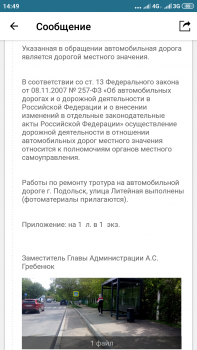 Screenshot_2019-05-31-14-49-34-313_ru.mosreg.ekjp.png