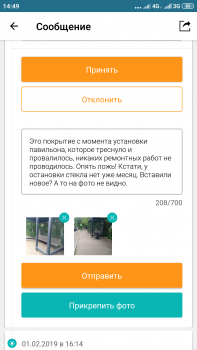 Screenshot_2019-05-31-14-49-21-540_ru.mosreg.ekjp.png