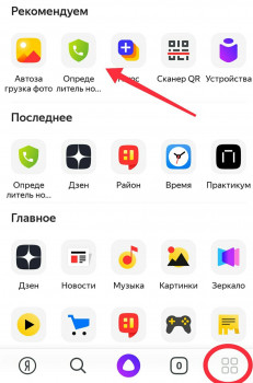 Screenshot_2019-11-25-21-52-08-834_ru.yandex.searchplugin.jpg